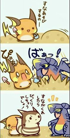Innocent kid Raichu, protective mom Furret, and jokester/bully Garchomp