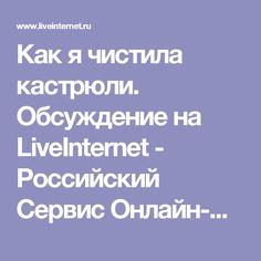 Как я чистила кастрюли. Обсуждение на LiveInternet - Российский Сервис Онлайн-Дневников