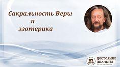 Виталий Сундаков. Сакральность Веры и эзотерика.