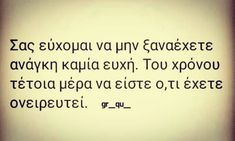 Όνειρα γλυκά !!💕💕💕💕 #Gn😴 #quoteaboutelife #nightquote #greekstatus #greekquote #quote #post #greekpost #status #logia #skepsis #toixos… Qoutes, Life Quotes, Greek Quotes, Confessions, Best Quotes, Wish, Lyrics, Motivation, My Love