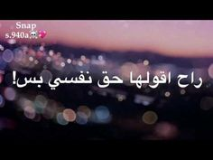 علي نجم | انا اسف لنفسي - مع الكلمات - YouTube Photo Quotes, Love Quotes, Good Morning Arabic, Flower Makeup, Romantic Songs Video, Long Hair Video, Arabic Quotes, Cards Against Humanity, Words