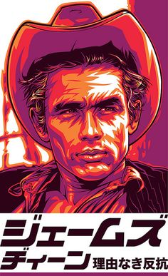 This is a vector illustration of James Dean. I really like the warm colors in this, but the white on his face seems a little out of place. This definitely reminds me of Shepard Fairys art style.