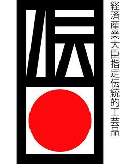 伝統的工芸品産業振興協会