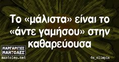 Funny Greek Quotes, Funny Quotes, Jokes Quotes, True Quotes, Funny Images, Funny Pictures, Bad Girl Quotes, Funny Drawings, Strong Quotes