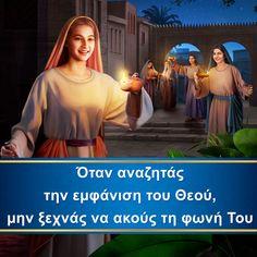 Ο Θεός λέει: «Εφόσον αναζητούμε τα χνάρια του Θεού, πρέπει να αναζητήσουμε το θέλημα του Θεού, τα λόγια του Θεού, τις ομιλίες του Θεού —διότι εκεί που βρίσκονται τα νέα λόγια του Θεού, εκεί υπάρχει και η φωνή του Θεού, κι όπου υπάρχουν τα χνάρια του Θεού, εκεί είναι και τα έργα του Θεού. Όπου βρίσκεται η έκφραση του Θεού, εκεί εμφανίζεται ο Θεός, κι όπου εμφανίζεται ο Θεός, εκεί υπάρχει η αλήθεια, η οδός κι η ζωή». #ανάσταση_του_Χριστού #αγιο_πνευμα #πιστη #λογια_για_αγαπη #Αγία_Γραφή… God Is, New Age, Bring It On, News, Mythology