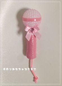 おもちゃのマイク|手作りおもちゃで子育て