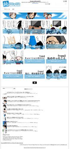 純コミックス Grid, Blog, Blogging