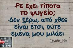 Funny Greek Quotes, Bad Quotes, Funny Picture Quotes, Life Quotes, Stupid Funny Memes, Funny Texts, Funny Phrases, Clever Quotes, Try Not To Laugh