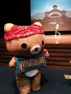 2014年7月 流行音樂歌舞劇 希望車站 在屯區藝文中心 與辦首演記者會 本次演出吉祥物 大熊