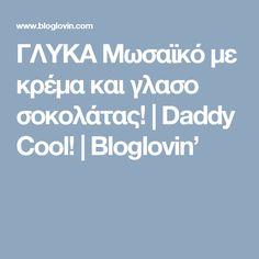 ΓΛΥΚΑ Μωσαϊκό με κρέμα και γλασο σοκολάτας! | Daddy Cool! | Bloglovin'