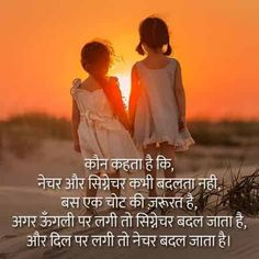 Smile Quotes in Hindi With images For Facebook Quotes