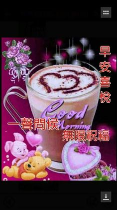 904 Best Good Morning Wishes In Chinese Images In 2018 Good Morning Wishes Mornings Attraction