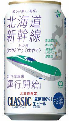 北海道新幹線デザインの「サッポロ クラシック」