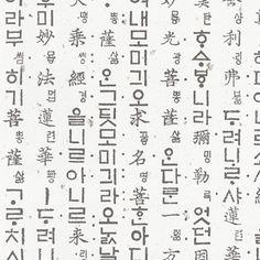Seoulwallpaper