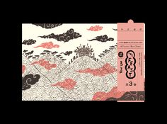 Tomi um The asian feast17 The Asian Feast illustrations series