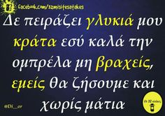 Greek Quotes, Greeks, Laughing, Funny Stuff, Funny Pictures, Funny Memes, Lol, Humor, Words