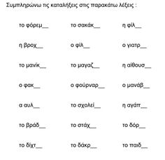 19. Συμπληρώνω τις καταλήξεις Greek Language, Book Activities, Speech Therapy, Special Education, Elementary Schools, Grammar, Spelling, Classroom, Peace