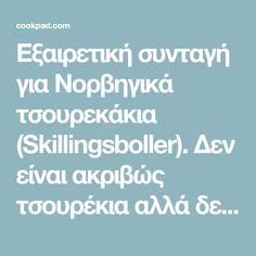 Εξαιρετική συνταγή για Νορβηγικά τσουρεκάκια (Skillingsboller). Δεν είναι ακριβώς τσουρέκια αλλά δεν ξέρω πώς να τα πει κανείς στα ελληνικά. Λίγα μυστικά ακόμα Είναι πιο εύκολο απ' ό,τι φαίνεται στη συνταγη και είναι πολύ νόστιμα.Ευχαριστούμε την ANGOLINA για τις φωτογραφίες βήμα βήμα.