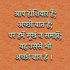 Hindi Quotes Images, Hindi Quotes On Life, Life Lesson Quotes, Hindi Qoutes, Desi Quotes, Good Thoughts Quotes, Good Life Quotes, True Quotes, Karma Quotes