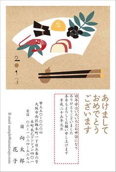 Nengajo- new year greeting card