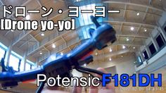 ドローン・ヨーヨー[Drone yo-yo]