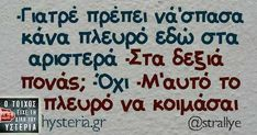 Funny Pics, Funny Stuff, Funny Quotes, Funny Pictures, Just In Case, Greek, Jokes, Humor, Fanny Pics
