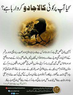 Mushkilat ka h Duaa Islam, Islam Hadith, Islam Quran, Alhamdulillah, Beautiful Dua, Beautiful Prayers, Islamic Phrases, Islamic Messages, Islamic Teachings