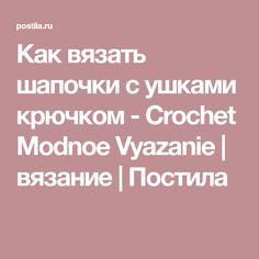 Как вязать шапочки с ушками крючком - Crochet Modnoe Vyazanie   вязание   Постила