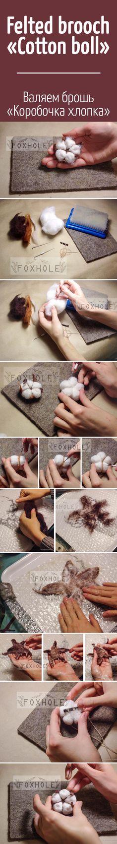 Felted brooch «Cotton boll» / Валяем брошь из шерсти — нежную коробочку хлопка