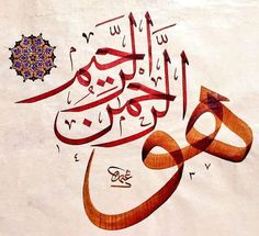 Arabic Calligraphy Art, Arabic Art, Coran, Religion, Art Forms, Art Drawings, Instagram, Sufi, Allah Names