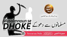 مسلمانوں سے دھوکے   Fraud From Muslims in Urdu MP3          Seerat-un-Nabi (SAW)
