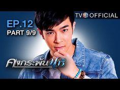 คงกระพนนาร KongKrapanNaree EP.12 (ตอนจบ) 9/9 | 15-08-59 | TV3 Official http://www.youtube.com/watch?v=gizs5nHFBpk