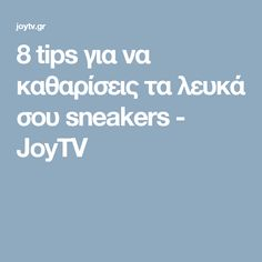 8 tips για να καθαρίσεις τα λευκά σου sneakers - JoyTV