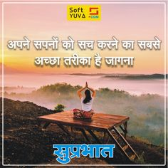 Inspirational Quotes In Hindi, Hindi Quotes, Good Morning Images, Good Morning Quotes, Elsie De Wolfe, Joan Baez, George Foreman, Frederick Douglass, Paulo Coelho