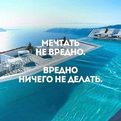 Мечты - реальность, только в том случаи, когда вы не просто сидите и мечтаете