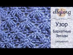 ergahandmade: Crochet Stitch + Diagram + Video Tutorial