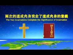 【東方閃電】全能神的发表《兩次的道成肉身完全了道成肉身的意義》粵語