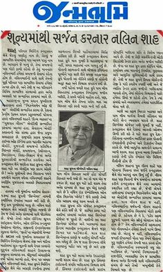 #nalinshah #janmabhoominewspaper #shahgroupbuilders  Mr. Nalin Shah's interview In ‎#Janmabhoomi Newspaper. Fourth Estate News coverage of Mr. Nalin Shah C.M.D. Shah Group Builders.