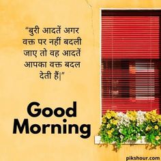 Sunday Morning Wishes, Good Morning Life Quotes, Motivational Good Morning Quotes, Good Morning Cards, Good Morning Beautiful Quotes, Happy Morning, Good Thoughts Quotes, Good Morning Messages, Motivation Positive Thoughts