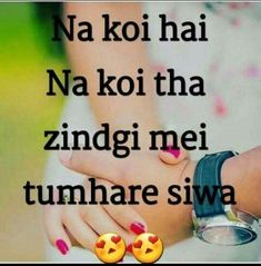Ap Dena sath Mera OH Humñävå (ashiya khan) ❤ Love Song Quotes, Love Songs Lyrics, Love Husband Quotes, Cool Lyrics, Song Lyric Quotes, Romantic Love Quotes, Life Quotes, Cute Love Lines, Song Lyrics Wallpaper