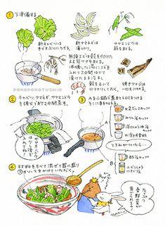 イラストレーター川上真理子のぽのぽの通信 蒸し新キャベツの和風あんかけ Watercolor Food, Food Illustrations, Food Art, Amazing Art, Food And Drink, Japan, Cooking, Drawings, How To Make