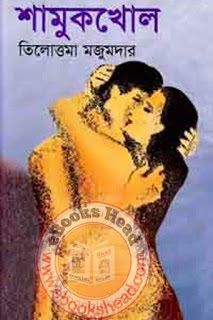 Shamukkhole is a popular Bengali book written by Tilottama Majumdar. The book is another popular love romance Tilottama Majumdar. Comics Pdf, Download Comics, Free Books Online, Free Pdf Books, Reading Story Books, My Books, Bangla Comics, Velamma Pdf, The Book