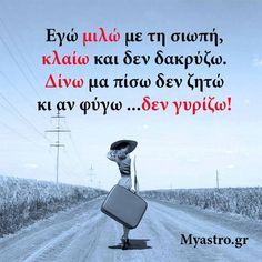 Τα ζώδια σήμερα https://www.myastro.gr/zodia/zodia-simera.html