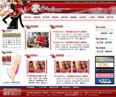 原民網站 版型製作