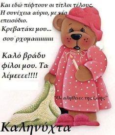 Good Night Quotes, Emoji, Teddy Bear, Decor, Decoration, The Emoji, Teddy Bears, Decorating, Emoticon
