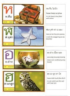 Thai Alphabet Song Lyrics page11