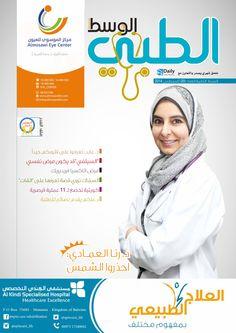 Alwasat Medical Magazine Number (20) / August 2014 العدد العشرين من مجلة الوسط الطبي لشهر أغسطس 2014.. #ديلي #العلاقات_العامة #الوسط_الطبي #البحرين #DailyPR #Bahrain #GCC #Alwasat_Medical