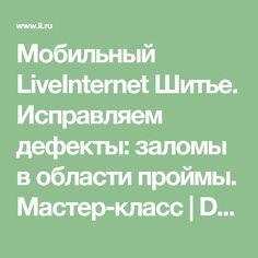 Мобильный LiveInternet Шитье. Исправляем дефекты: заломы в области проймы. Мастер-класс | Dushka_li - Дневник Dushka_li |