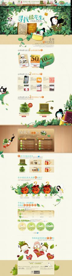 寻找绿花生-草木之心旗舰店 China Website, Chinese Design, Sale Poster, Branding Design, Most Beautiful, It Works, Web Design, Landing, Beauty Makeup