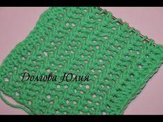 Сетчатый узор спицами. Узоры спицами видео для начинающих Knitting pattern - YouTube
